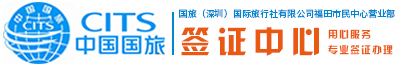 国旅(深圳)国际旅行社有限公司